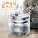 寵物飲水器 貓咪飲水機透明自動寵物過濾喝水神器流動循環智能狗狗活水飲水器 韓菲兒
