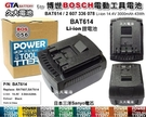 【久大電池】 博世 BOSCH 電動工具電池 2 607 336 078 BAT614 14.4V 3000mAh