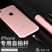 蘋果7專用自拍桿8p手機7p拍照iphone x神器6自牌X干6s藍芽plus七8 下殺
