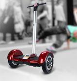 A8平衡車電動雙輪體感車智能兩輪代步車10寸帶扶桿成人兒童思維車 WE1234 『優童屋』