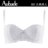 Aubade-古典美人B-E薄襯蕾絲內衣(白)HG
