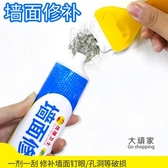 修補膏 補牆膏牆面修補膏噴漆膩子膏修復乳膠漆翻新膩子粉牆體家用神器