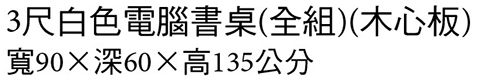【森可家居】3尺白色電腦書桌(全組) 7JX265-3 學生兒童