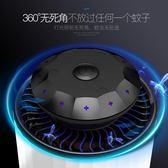 滅蚊燈家用無輻射靜音捕滅蚊子電子臥室內寶寶 歐亞時尚