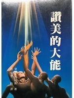 二手書博民逛書店 《讚美的大能 = Power in praise》 R2Y ISBN:957950721X│莫林‧凱勒斯