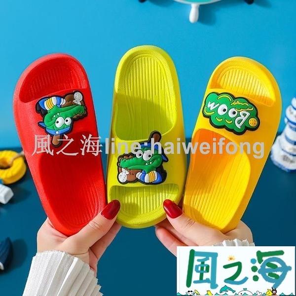 兒童拖鞋兒童拖鞋夏軟底卡通寶寶涼拖鞋防滑洗澡男女童【風之海】