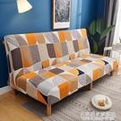 摺疊沙發床套罩簡易懶人無扶手沙發套沙發罩沙發墊萬能全包套三人 NMS名購居家