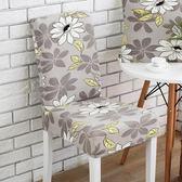 椅套 椅墊椅子套餐椅套家用現代簡約彈力布藝酒店椅背餐桌椅套子罩座套