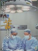 【書寶二手書T7/大學理工醫_AM1】良醫多自苦中來_林啟禎