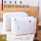 PEVA防水衣物棉被收納袋 防塵防潮棉被整理袋 搬家衣服袋 隨機出貨【SA081】《約翰家庭百貨