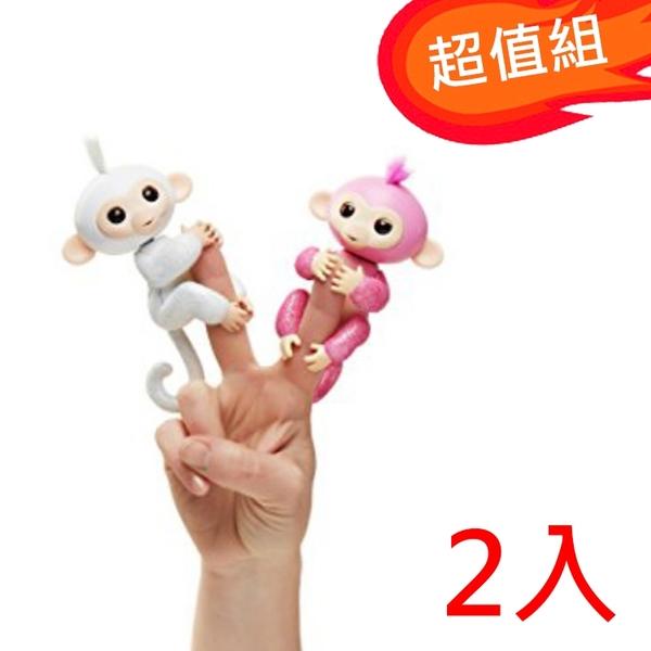 超值組【WowWee】手指猴 互動寵物猴 金閃閃版 (2入隨機)