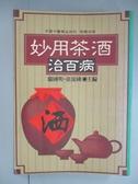【書寶二手書T9/養生_IOJ】妙用茶酒治百病_龐國明,徐流國