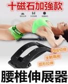 腰椎伸展器 加厚十磁石 背部伸展器 拉背器 靠背器 弧形背部伸展器 牽引器 拉筋板【A385】
