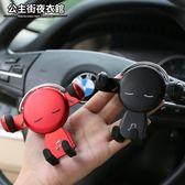 車載手機支架汽車用出風口車上卡扣式創意萬能通用多功能支撐導航