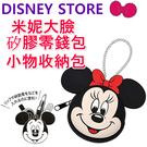 【京之物語】日本迪士尼絕版商品米妮大臉隨身收納包 化妝包 零錢包 現貨