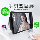 手機屏幕放大器高清藍光16寸放大鏡超清大屏投影通用看3D電視電影 金曼麗莎