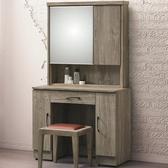化妝台 鏡台 AT-37-6 鋼刷淺灰橡木3尺鏡台 (含椅)【大眾家居舘】