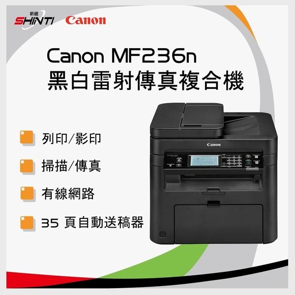 【加購碳粉】Canon 佳能 MF236n  黑白雷射多功能事務機 複合機-傳真/影印/列印/掃描 (原廠公司貨)
