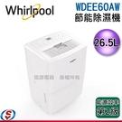 【信源】)26.5L【Whirlpool 惠而浦】節能除濕機 WDEE60AW