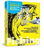 (二手書)寶島漁很大之台灣海釣小百科:沈文程帶路 + 達人私授 = 保證搏大魚,認..