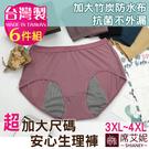 女性超加大尺碼3XL-4XL生理內褲 加大竹炭防水布 透氣貼身 MIT台灣製 No.8882(6件組)-席艾妮SHIANEY