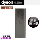 【建軍電器】Dyson 原廠遙控器 戴森 100%全新 TP04 風扇 空氣清淨機