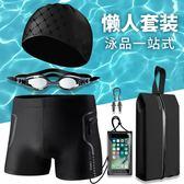 泳褲游泳褲男士泳褲平角溫泉寬鬆游泳衣男款套裝泳鏡泳帽成人游泳裝備