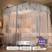 蚊帳 新款伸縮蚊帳U型家用1.8m床紋賬公主風1.5m米床帶支架加密加厚T 7色