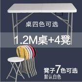 熊孩子❃折疊桌 戶外長桌子 簡易辦公桌 擺攤桌 便攜式會議桌 折疊餐桌椅(主圖款12)