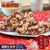 【快車肉乾】H10純南棗核桃糕