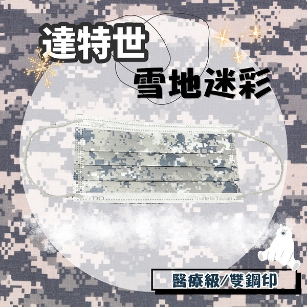 達特世 醫療口罩 醫用口罩 雪地迷彩  【2004512】