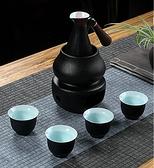 溫酒器燭臺加熱黃白酒燙酒壺分酒器家用陶瓷酒具套裝煮酒壺半斤 快速出貨