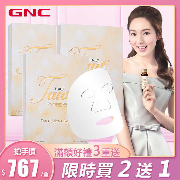 【GNC獨家販售】買2送1 LAC Taut回原皙面膜 5片/盒