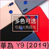 【萌萌噠】華為 HUAWEI Y9 (2019) 6.5吋  純色原裝新款液態矽膠殼 全包磨砂軟殼 手機殼 手機套