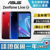 【全新品】 ASUS ZENFONE LIVE L2 (ZA550KL) 2G/16GB