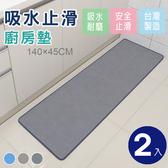 【Abuns】吸水防滑加厚耐磨大地墊/廚房/床邊/臥室/客廳-灰色2入