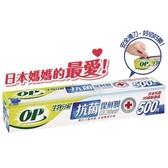【買二送二】OP 生物抗菌保鮮膜(500尺)【愛買】