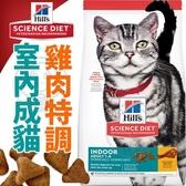 📣此商品48小時內快速出貨🚀》美國Hills新希爾思》室內成貓雞肉特調食譜-1.59kg/3.5lb