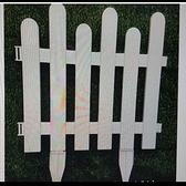 塑膠經典造型圍籬 4入
