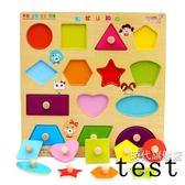 (1111購物節)拼圖木質兒童手抓板 形狀認知板寶寶拼圖拼板早教益智玩具1-3歲