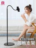 手機落地支架ipad直播支架三腳架平板電腦懶人神器床上床頭支架