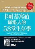 (二手書)卡耐基寫給職場人的53堂生存學