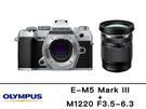 [新機上市] Olympus E-M5 Mark III+M1220 F3.5-6.3 公司貨 分期0利率 1/8號前登錄送原電+原廠背帶 德寶光學