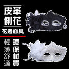 皮革面具(帶花) 面具 面罩 威尼斯 花...