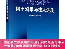 簡體書-十日到貨 R3YY【POD-稀土科學與技術進展(英文版)Progress in Science and Technolo...