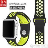 apple watch錶帶 適用蘋果手錶錶帶apple watch錶帶iwatch3代錶帶  居優佳品