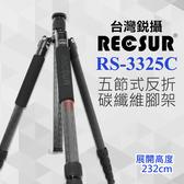 銳攝 RECSUR 台腳十二號 RS-3325C 32.5mm 五節反折碳纖維三腳架 快速鎖緊系統 可拆成單腳架 屮T3