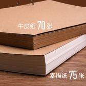 8K活頁素描紙專業美術生A4簡約速寫本牛皮紙加厚手繪第七公社
