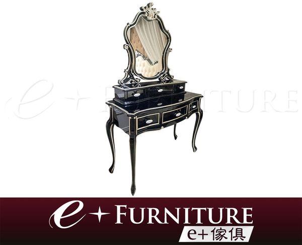 『 e+傢俱 』AB10 坦普芮絲 Temperance 新古典化妝台 | 梳妝台 | 化妝鏡 | 歐式化妝桌 可訂製