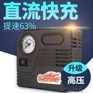電動充氣泵電動充氣泵48-72V真空胎通用型打氣泵家用220V便攜式打氣筒 YXS街頭布衣